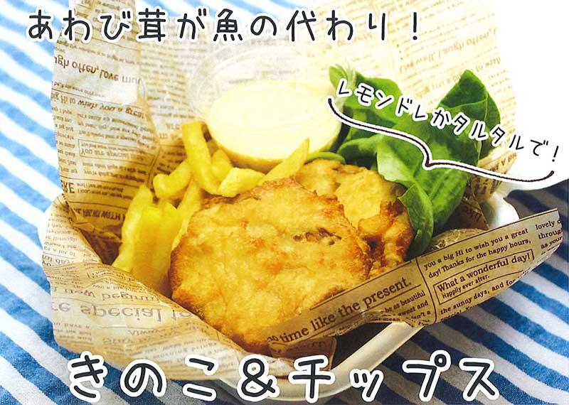 あわび茸が魚の代わり! きのこ&チップス