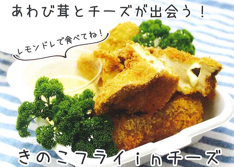 あわび茸が魚の代わり!きのこフライinチーズ